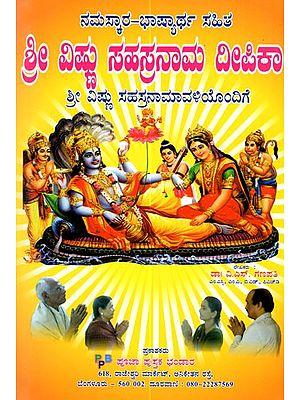 Namaskar-Bhashyartha Sahita Sri Vishnu Sahasranama Stotra
