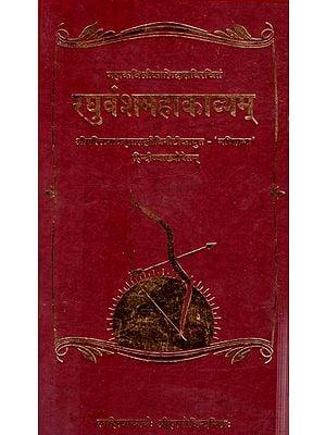 रघुवंशमहाकाव्यम्- Raghuvansamahakavyam of Kalidasa