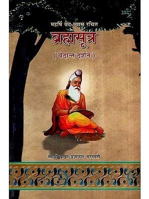 ब्रह्मसूत्र- Brahmasutra, Maharshi Vedavyasa Racita (Vedanta Darsana)