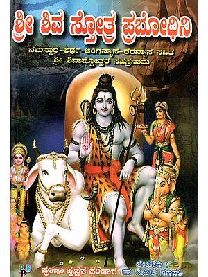 Sri Shiva Stotra Prabodhini