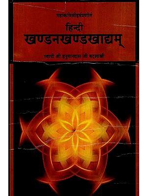 खण्डनखण्डरवादद्म्- Khandana Khanda Khadya of Mahakavi Sriharsa