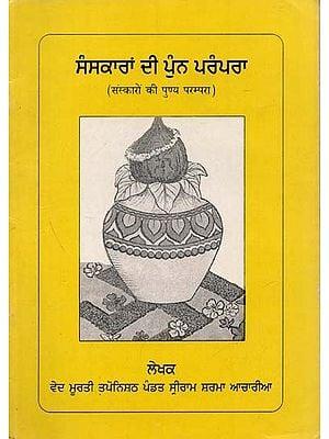 Tradition of Rituals (Punjabi)