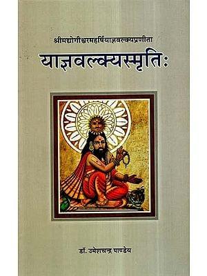 याज्ञवल्क्यस्मृतिः- Yajnavalkya Smriti