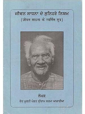Golden Formula of Life Practice (Punjabi)