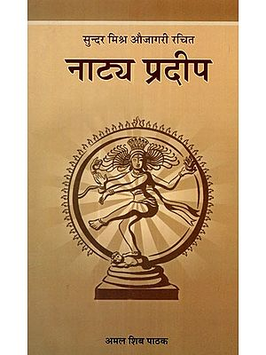 नाट्यप्रदीप- Natya Pradeep of Sundara Mishra Aujagari