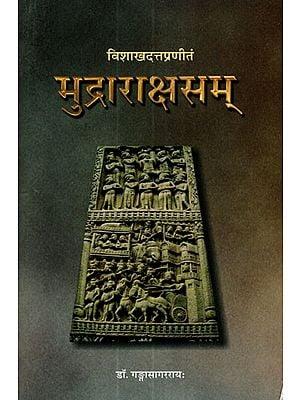 मुद्राराक्षसम् - Mudra Rakshasam