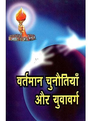 वर्तमान चुनौतियाँ और युवावर्ग- Current Challenges And Youth Class