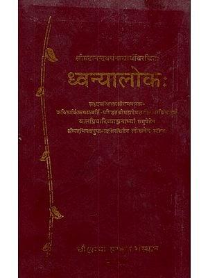 ध्वन्यालोक:- Dhvanyaloka of Sriananda Vardhan Acharya