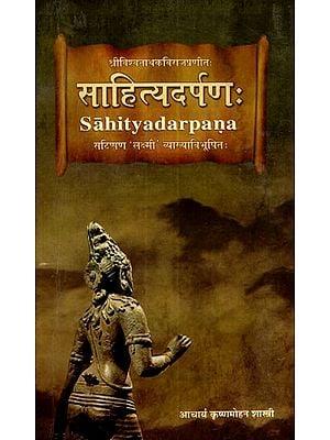 साहित्यदर्पण:- Sahityadarpana