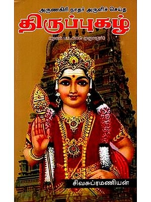 Thirupugal Of Arunagirinathar (Tamil)