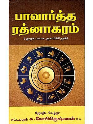 Sri Ramanuja Acharya's Bhavartha Rathnaksram (Tamil)