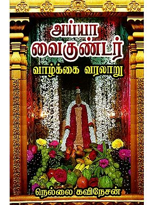 Life History of Ayyavaikunda (Tamil)