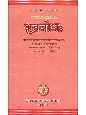 श्रुतबोध:- Shrutbodh of Kalidasa