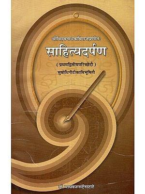 साहित्यदर्पण- Sahityadarpan