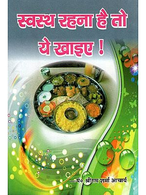 स्वस्थ रहना है तो ये खाइए!- Eat This If You Want To Be Healthy