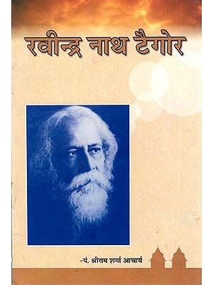 रवीन्द्रनाथ टैगोर - Rabindranath Tagore