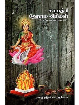 Saral Sarvapyogi Havan Vidhi (Tamil)