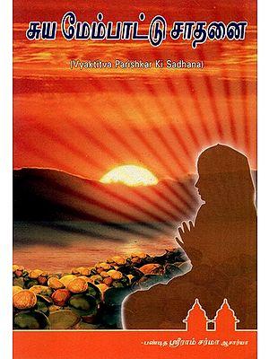 Vyaktitva Parishkar Ki Sadhana (Tamil)