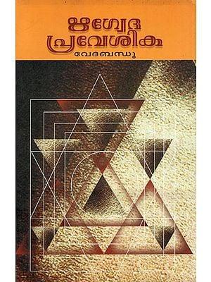 Rugvedapravesika (Malayalam)
