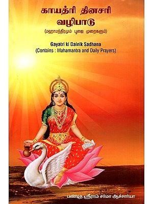 Gayatri Ki Dainik Sadhana (Tamil)