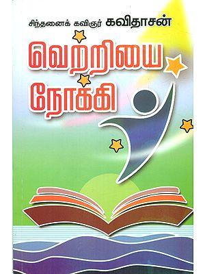 Towards Victory (Tamil)