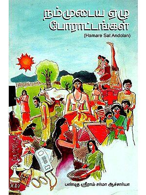 Hamare Sat Andolan (Tamil)