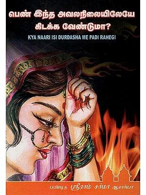 Kya Naari Isi Durdasha Me Padi Rahegi (Tamil)