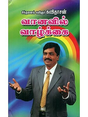 Rainbow Life- Thoughts On Improving Lifestyle (Tamil)