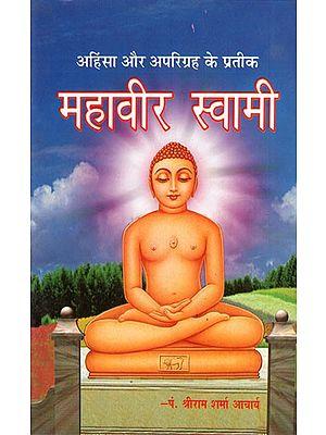 अहिंसा और अपरिग्रह के प्रतीक- महावीर स्वामी- Symbols of Non-Violence And Non- Possession- Mahavir Swami