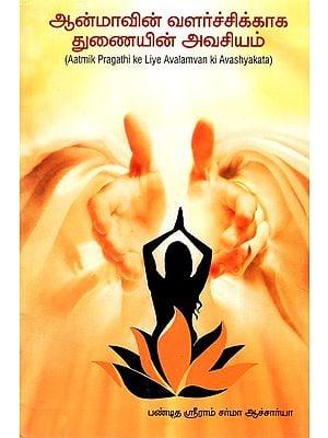 Aatmik Pragathi Ke Liye Avalamvan Ki Avashyakata (Tamil)