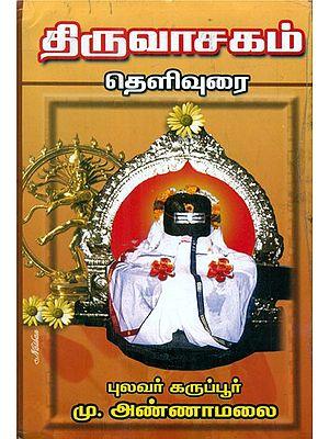 Manuckavachagar's Thiruvachagam- Original with Explanation (Tamil)