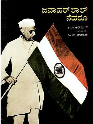 Jawaharlal Nehru (Kannada)