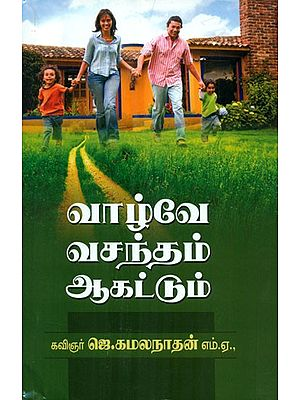 Let All Our Life Bloom (Tamil)