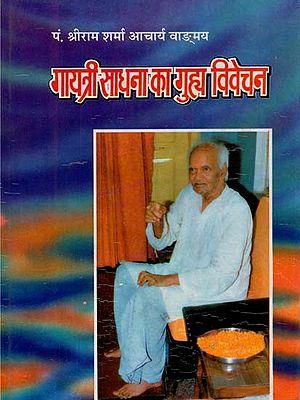 गायत्री साधना का गुह्य विवेचन : Gayatri Sadhana Deep Explanation