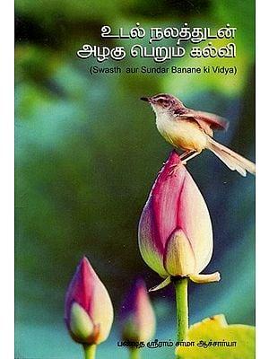 Swasth Aur Sundar Banane Ki Vidya (Tamil)
