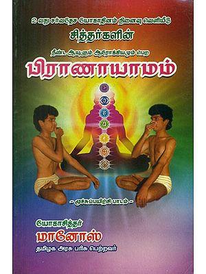 Book On Pranayamam (Tamil)