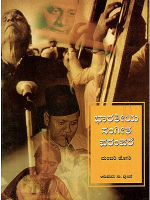 Tradition of Indian Music (Kannada)