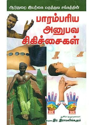 Traditional Surgical Methods (Tamil)