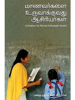 Chhatron Ka Nirman Adhayapak Karen (Tamil)