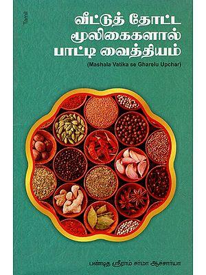 Mashala Vatika Se Gharelu Upchar (Tamil)