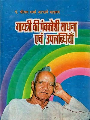 गायत्री की पंचकोशी साधना एवं उपलब्धियाँ :  Gayatri's Panchkoshi Sadhana and Achievements
