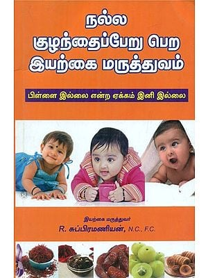 To Get Good Offsprings Naturopathy (Tamil)