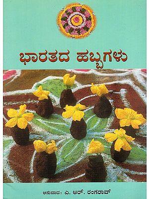 Festivals of India (Kannada)