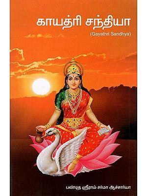 Gayathri Sandhya (Tamil)