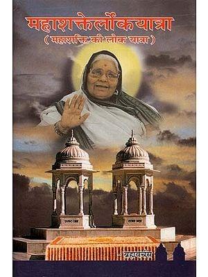 महाशक्तेर्लोकयात्रा (महाशक्ति की लोक यात्रा) : Mahashaktarlokayatra (Lok Yatra of Superpower)