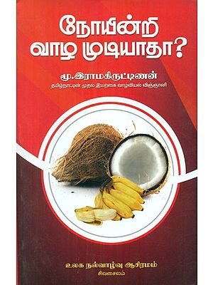 Can't We Live Without Diseases (Tamil)
