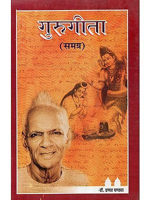 गुरुगीता - Guru Gita