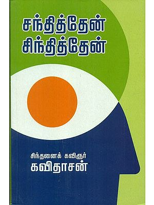 Met,Thought (Tamil)