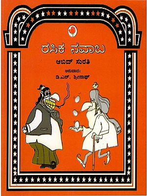 Navab Rangile (Kannada)