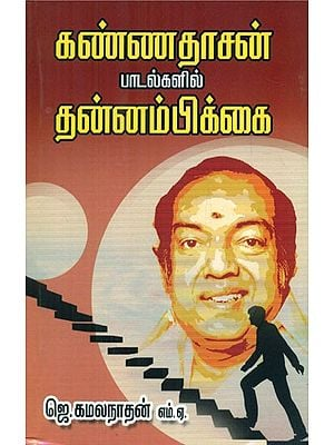 Self Confidence Found In Kannadasans Songs (Tamil)